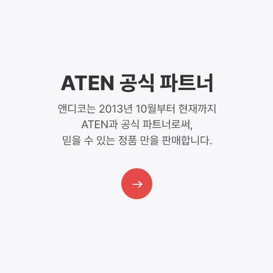 ATEN 공식 파트너 앤디코; 2013년부터 지금까지 ATEN와 공식파트너 계약을 체결, ATEN 정품만을 판매합니다. (2013.10부터 에이텐코리아 대리점 계약체결)